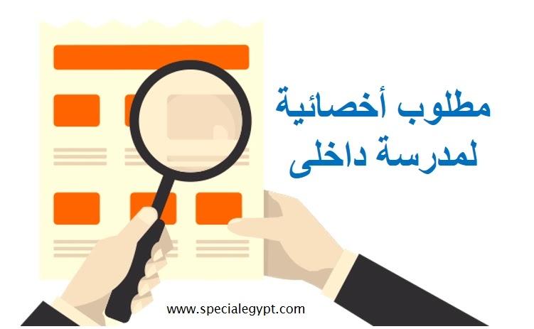 مطلوب أخصائية لمدرسة داخلى لذوى الاحتياجات الخاصة بالقاهرة