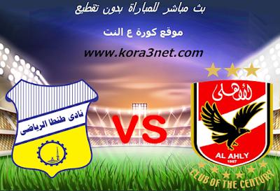 موعد مباراة الاهلى وطنطا اليوم 15-1-2020 الدورى المصرى