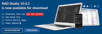 RAD Studio 10.4.2 is now available for download