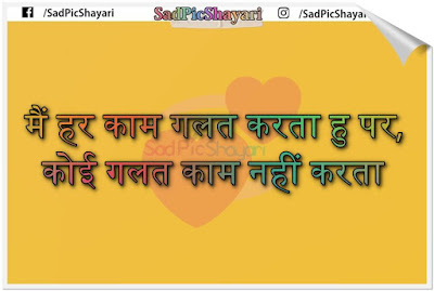 best two line shayari on life
