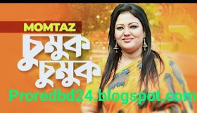 Chumuk Chumuk (চুমুক চুমুক) Momotaz Shah Alam Sarker Bangla Song 2021
