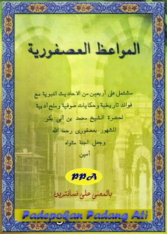 Kitab Kuning Nashoihul Ibad Pdf