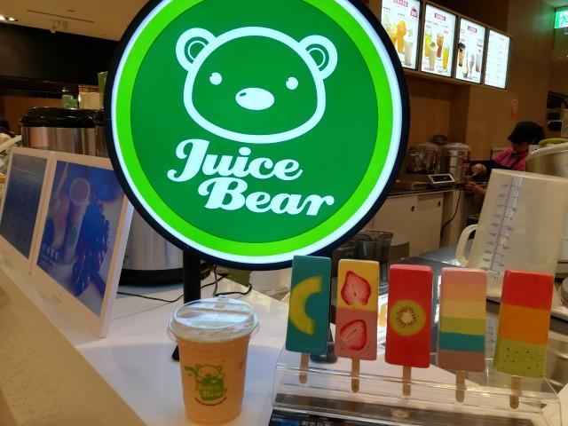 Juice Bearのパパイヤミルクジュース