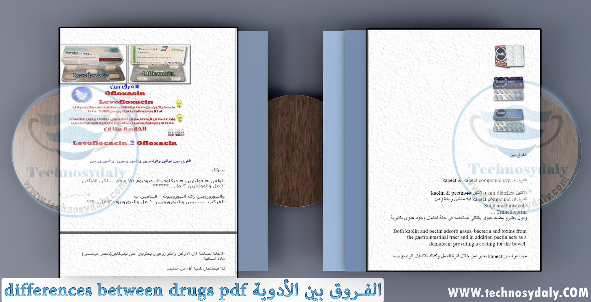 الفروق بين الأدوية differences between drugs pdf