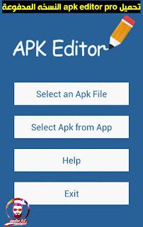 تحميل apk editor pro  مهكر من ميديا فاير النسخة المدفوعة اخر اصدار