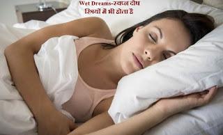 Wet Dreams-स्वप्न दोष स्त्रियों में भी होता है