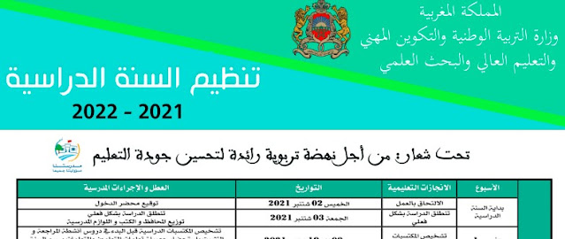 تنظيم السنة الدراسية  2021-2022