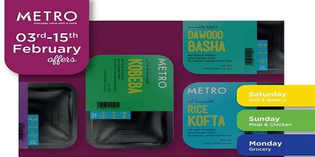 عروض مترو ماركت من 3 فبراير حتى 15 فبراير 2020 اقوى عروض فبراير