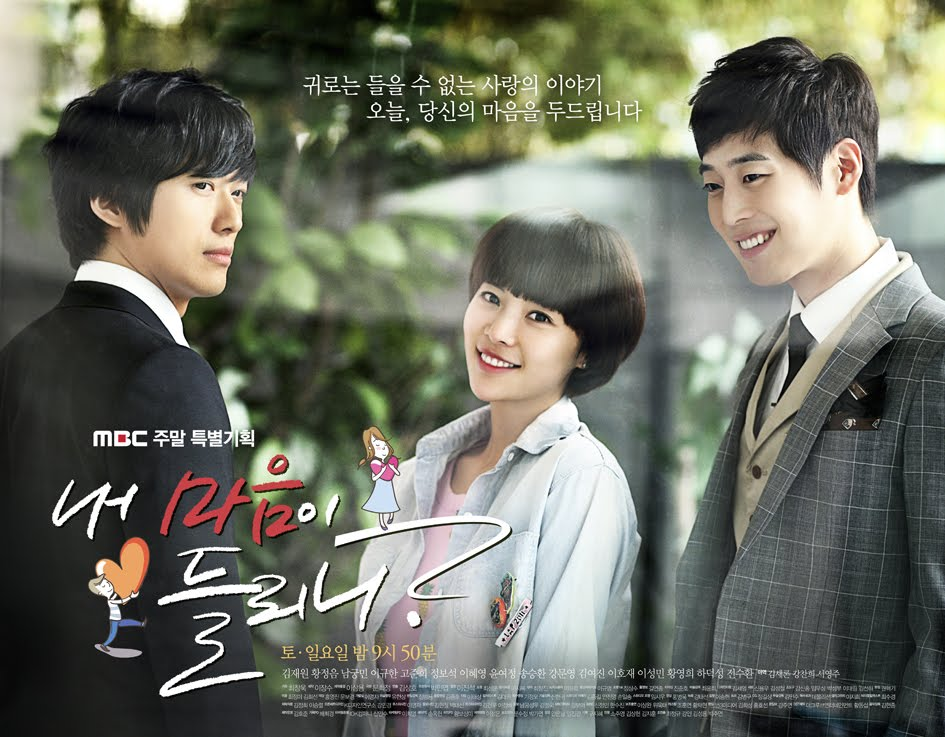 Download] Can You Hear My Heart OST | A Virtual Voyage