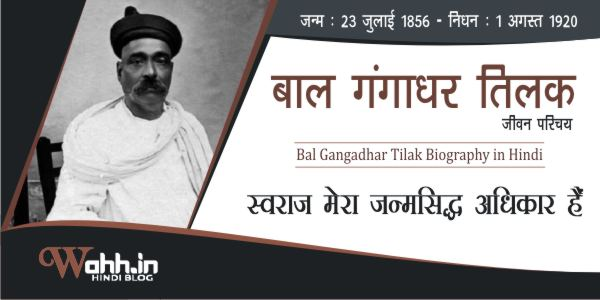 Bal-Gangadhar-Tilak-Biography-Hindi