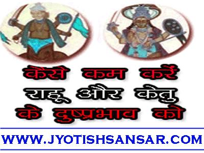 कुंडली में ख़राब राहू और केतु के उपाय इन हिंदी ज्योतिष