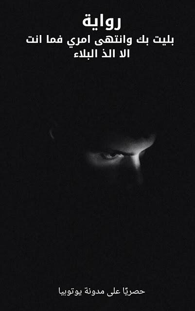 رواية بليت بك وانتهى امري فما انت الا الذ البلاء كاملة - رواية بليت بك وانتهى امري فما انت الا الذ البلاء للتحميل pdf - رواية بليت بك وانتهى امري فما انت الا الذ البلاء رواية - رواية بليت بك وانتهى امري فما انت الا الذ البلاء روايات - رواية بليت بك وانتهى امري فما انت الا الذ البلاء قصة - رواية بليت بك وانتهى امري فما انت الا الذ البلاء - رواية بليت بك وانتهى امري فما انت الا الذ البلاء الحلقة - رواية بليت بك وانتهى امري فما انت الا الذ البلاء الفصل - رواية بليت بك وانتهى امري فما انت الا الذ البلاء البارت - رواية بليت بك وانتهى امري فما انت الا الذ البلاء الجزء