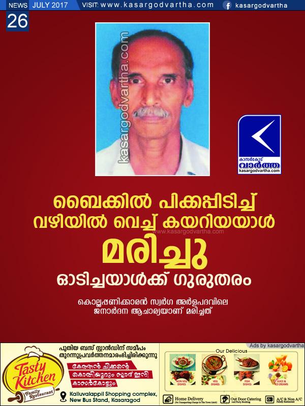 Kasaragod, Kerala, news, Injured, Bike-Accident, Man dies in accident; one injured