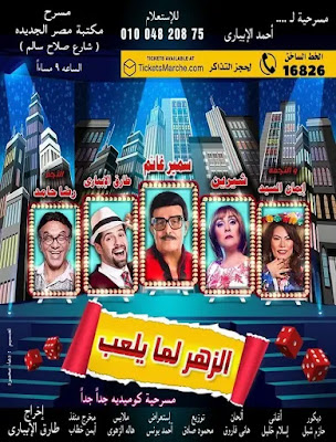 سمير غانم بالفيديو يعلن عن موعد مسرحيته ( الزهر لما يلعب ) بأغنية بصوته