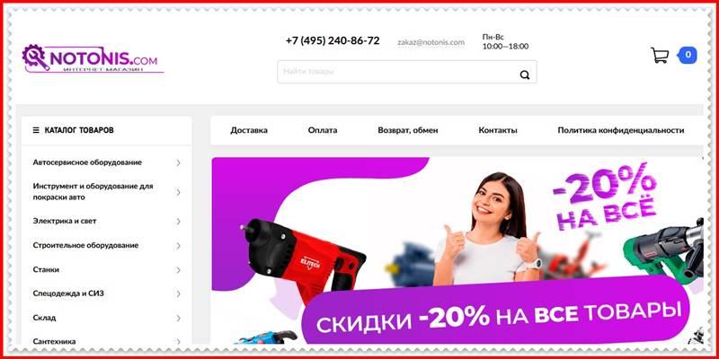 Мошеннический сайт notonis.com – Отзывы о магазине, развод! Фальшивый магазин