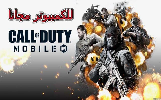 تحميل لعبة Call of Duty: Mobile للكمبيوتر مجانا