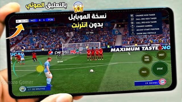 تحميل لعبة FIFA 2022 Mobile بدون انترنت جرافيك PS5 فيفا 2022 للاندرويد بالتعليق الصوتي خرافية