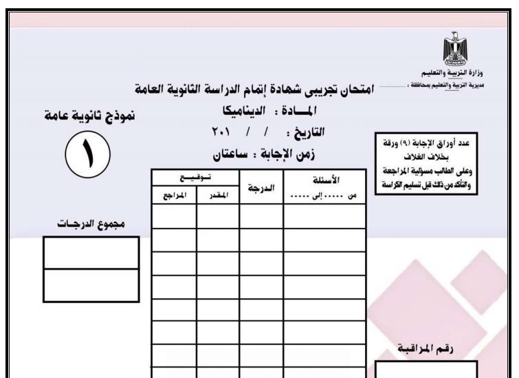 بوكليت امتحان الديناميكا ثانويه عامه 2019 من وزارة التربية والتعليم