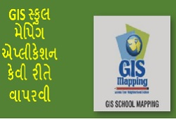 GIS MOBILE APPLICATION FOR SCHOOLS MAPPING-HOW TO UPLOAD IMAGE