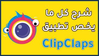 تطبيق (clipclaps)