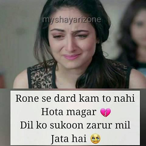 Dard Bhari Aansu Shayari Pic SMS Zone