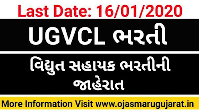 UGVCL Vidyut Sahayak job vacancy, UGVCL Job Recruitment, UGVCL Gujarat, UGVCL, UGVCL Gujarat Jobs