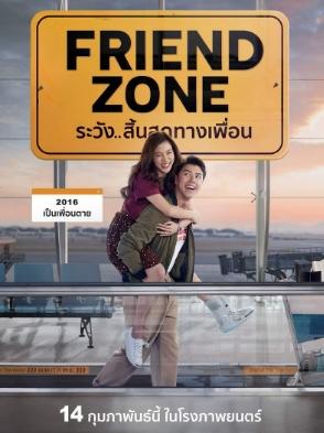 Film Friend Zone
