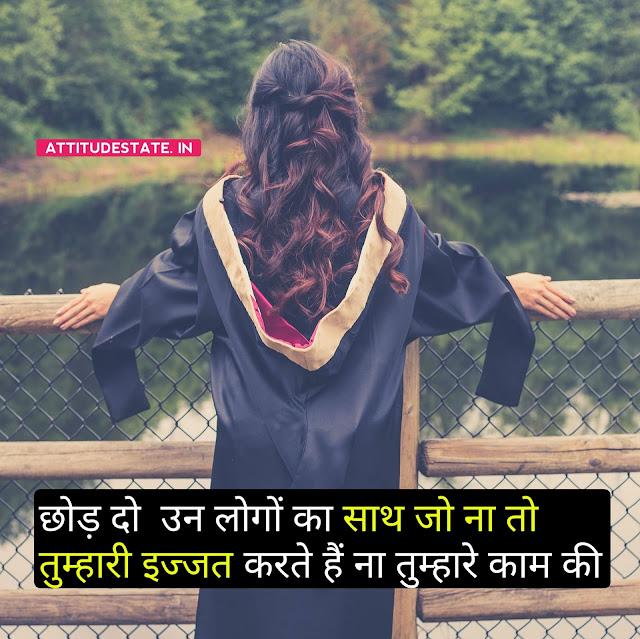 positive attitude status in hindi for whatsapp