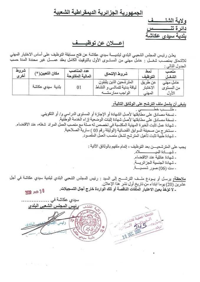 اعلان توظيف ببلدية سيدي عكاشة ولاية الشلف 31 ديسمبر 2020