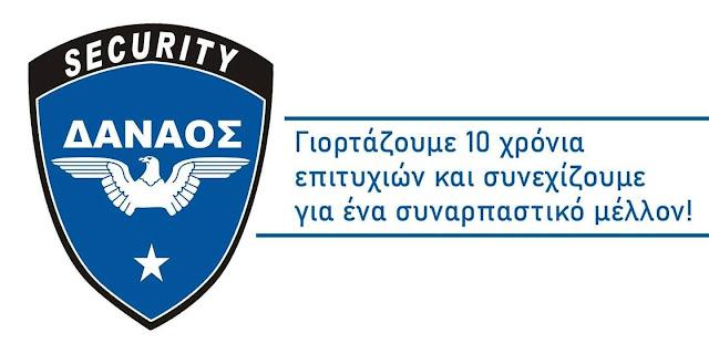 """Δέκα χρόνια λειτουργίας γιορτάζει η """"ΔΑΝΑΟΣ SECURITY"""" (βίντεο)"""