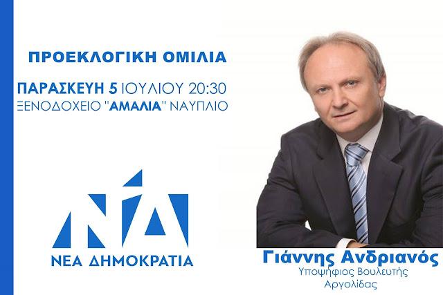 Την Παρασκευή η προεκλογική ομιλία του Γιάννη Ανδριανού στο Ναύπλιο