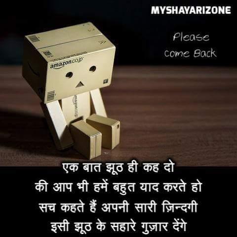 Jhutha Pyar Shayari Image in Hindi | Sad Yaadein Lines