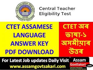 CTET Assamese Language Answer Key 2019