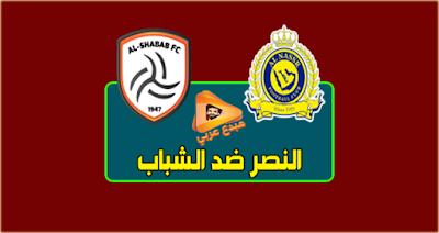 موعد مباراة النصر والشباب والقنوات الناقلة - الدوري السعودي