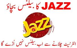 save jazz balance from internet, lock and unlock code of JAZZ by Zain Tech