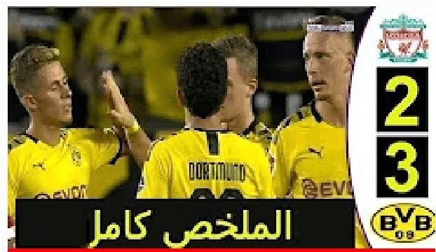 ملخص مبارة ليفربول وبورسيا دورتموند 3/2 وهزيمة الريديز اليوم