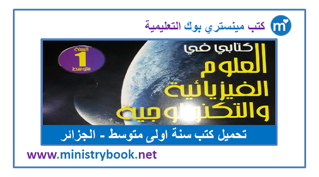 كتاب العلوم الفيزيائية والتكنولوجية سنة اولى متوسط 2020-2021-2022-2023