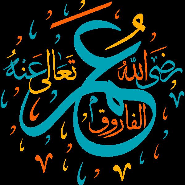 omar radi allah eanh Arabic Calligraphy islamic illustration vector free svg