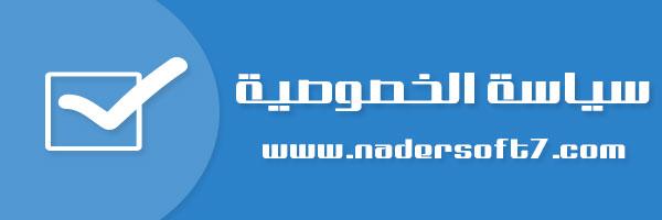 سياسه الخصوصيه في موقع نادر سوفت 7