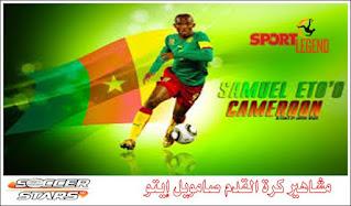 مشاهير كرة القدم صامويل إيتو