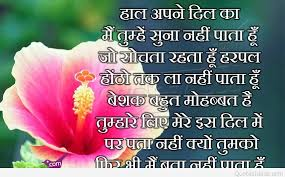 Best Collection Of Heart Touching Shayari Quotes In Hindi Heart Share Your Feelings Byheart Touching Hindi Sms Hindi Quotes About Sad Love And Life