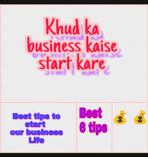 खुद का business कैसे start करे? अपना business start करने का तरिका!