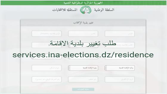 الرابط التسجيل الإلكتروني للراغبين في القائمة الانتخابية وتغيير مقر إقامة الإنتخاب