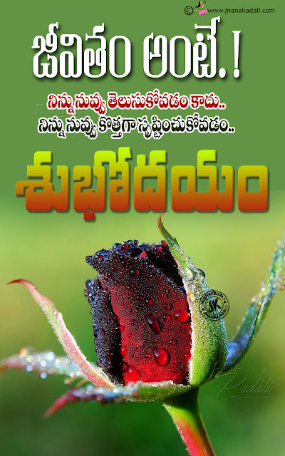 whats app sharing good morning quotes in telugu, telugu subhodayam, best telugu good morning thoughts