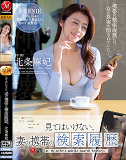 JUL-216 Don't Look At My Wife's Mobile Search History. Hojo Asahi