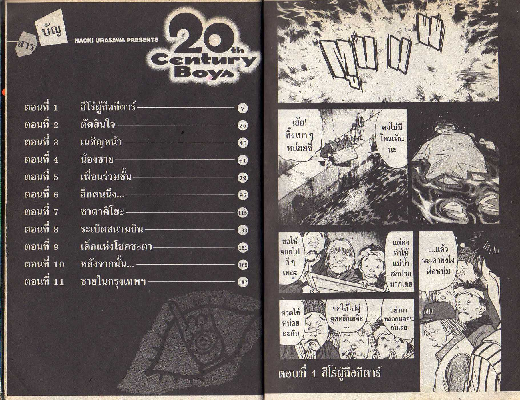 20th Century Boys-เล่ม 3