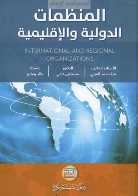 تحميل كتاب المنظمات الدولية pdf