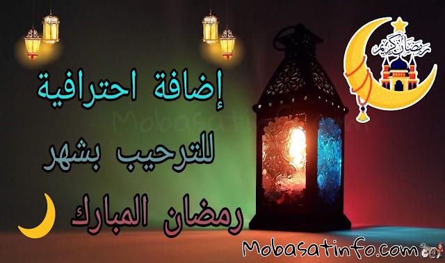 اضافة بلوجر رائعة و احترافية للترحيب بشهر رمضان المبارك