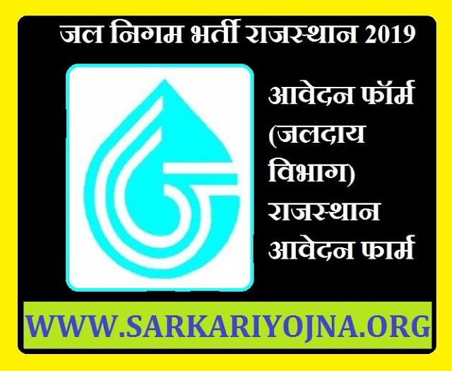 water department recruitment 2019,jal nigam vacancy 2019,direct recruitment jobs,nagar