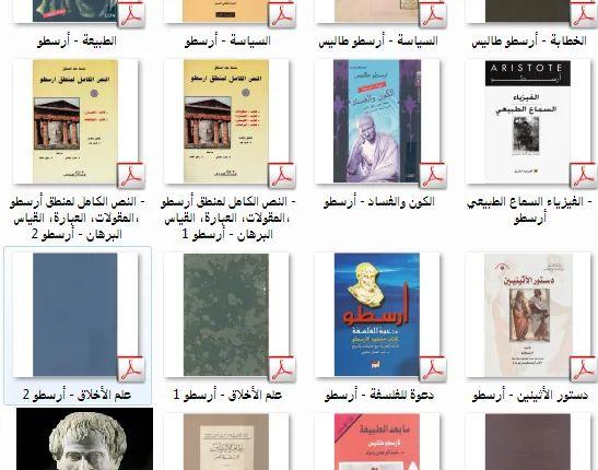 تحميل كتب أرسطو طاليس – الأعمال الكاملة – PDF
